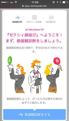 ゼクシィ縁結び口コミ評判